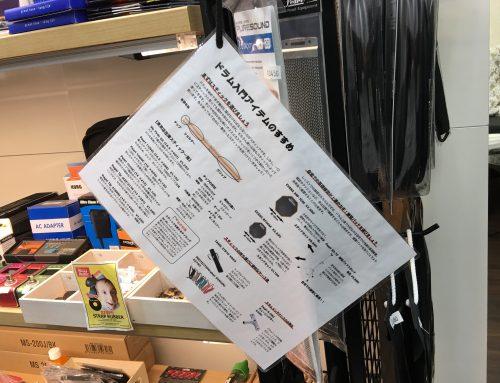 東京店にはドラマーさんの為のチラシがあります!!