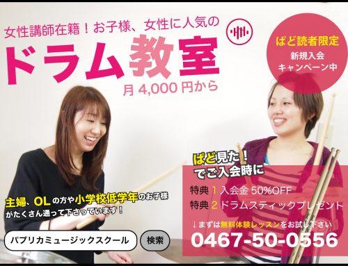 フリーペーパーの「ぱど」10月号にドラム教室のクーポン広告が掲載されます