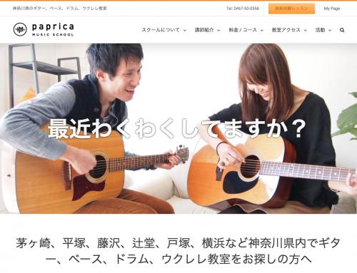 パプリカミュージックスクールのホームページを改修しました!