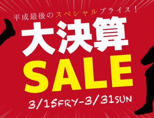 平成最後の超お買い得プライス!決算セール開催中!