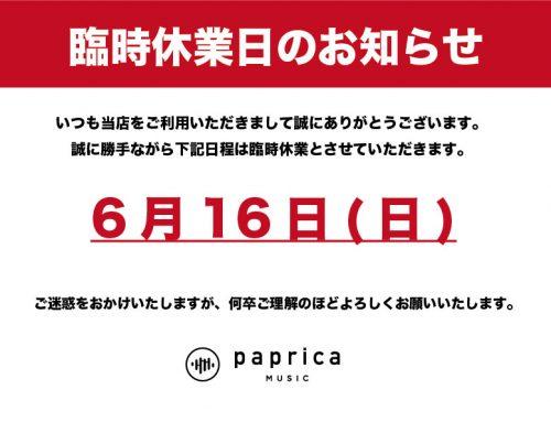 【茅ヶ崎店】6/16 臨時休業のお知らせ