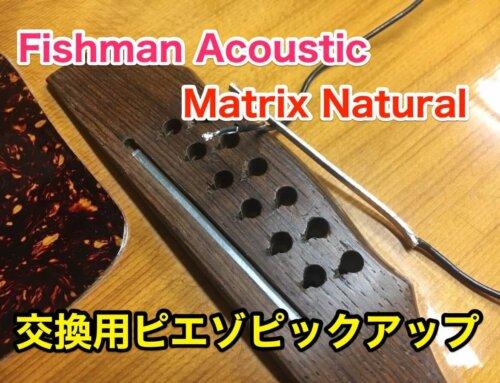 【交換パーツ】Fishman製ピエゾピックアップのノイズでお困りの方へ!!【Fishman Acooustic Matrix Natural Narrow & Wide】