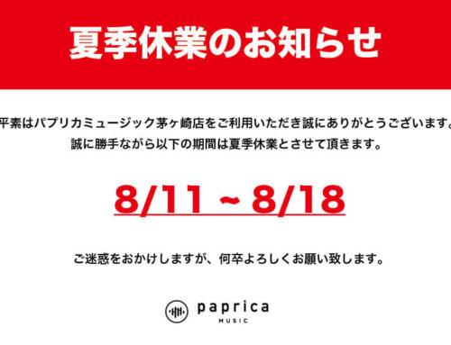 茅ヶ崎店夏季休業のお知らせ